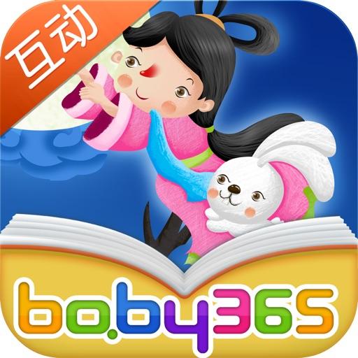 baby365-中秋节-双语绘本【儿童双语教育】