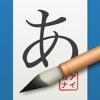 iKana touch - Hiragana and Katakana study tool