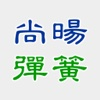 尚暘彈簧企業社
