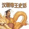 漢朝帝王史話 【有聲】中國古代歷史