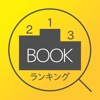 Book Hit Search Ranking 本の人気ランキングをリアルタイムで素早く表示 !!
