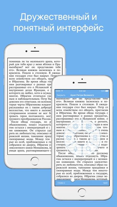 Домашняя библиотека Pro - Классическая русская и зарубежная литература Screenshot