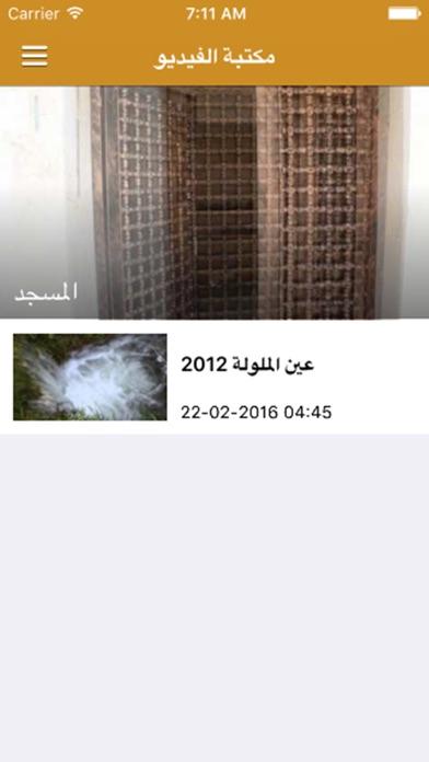 بلدية خربة سلملقطة شاشة3