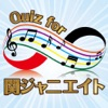 Quiz for 関ジャニエイト