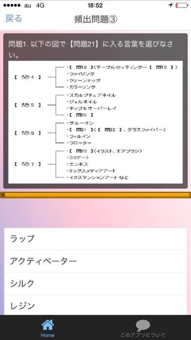 ネイリスト技能検定2級 練習問題のスクリーンショット3