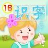 汉字听写大会之(十六)形状颜色篇 -学前幼小衔接必会汉字真人语音教识字免费版