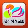 광주혜성교회
