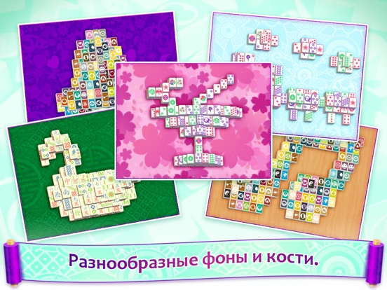 Скачать игру Mahjong : World's Biggest Mahjongg Solitaire