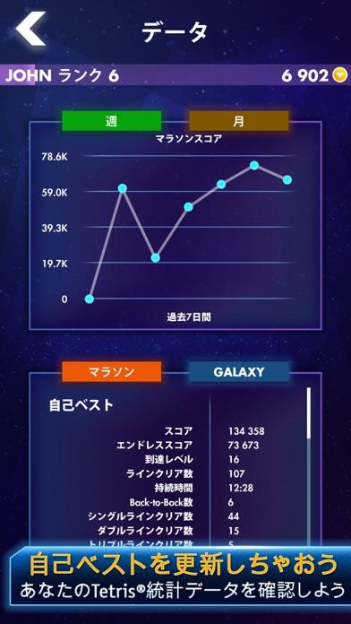 TETRIS® Premium screenshot1