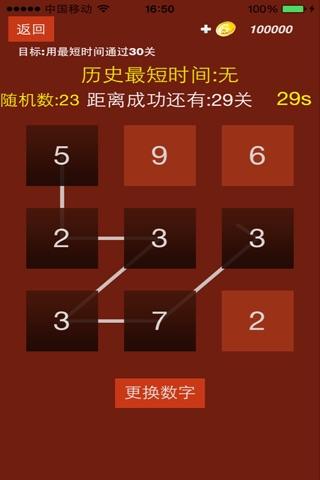 全民抢积分-将生活中的快乐抢过来 screenshot 3