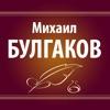Михаил Булгаков. Мастер и Маргарита и другие аудиокниги автора
