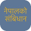 Nepali Constitution 2072 - Hamro Nepal ko Sambidhan now in both Nepali & English