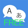 Super Voice Translator Free - Voice to voice real-time translator