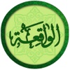 Surah Al Waqiah - English Urdu Translation - Audio Recitation.