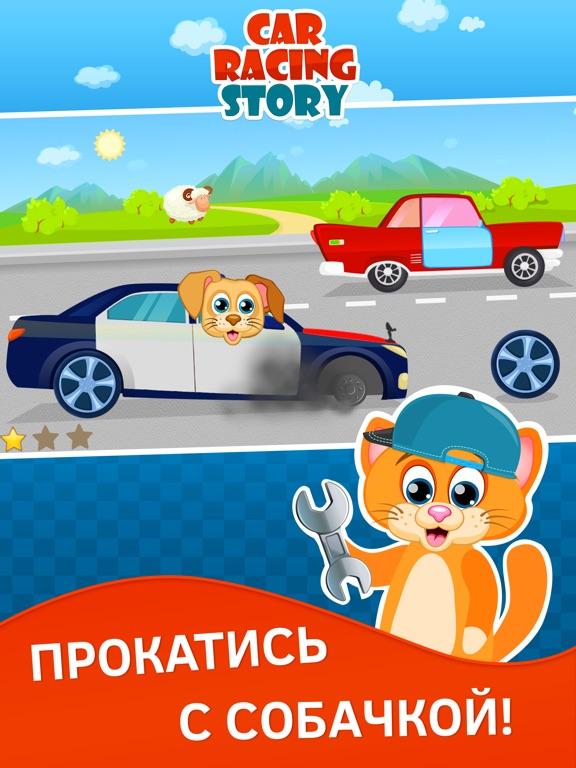 Машинки гонки для детей 3 лет скачать бесплатно Веселые гонки с животными! для iPad