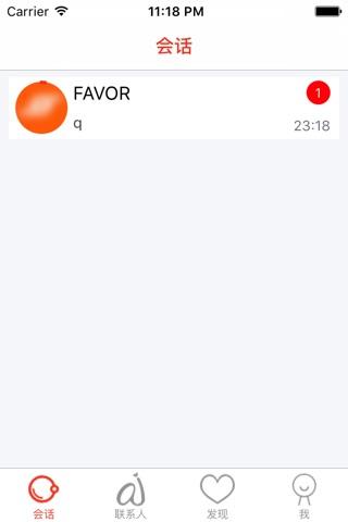 Favor-学生社交公众平台 screenshot 1