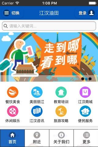 江汉油田 screenshot 3
