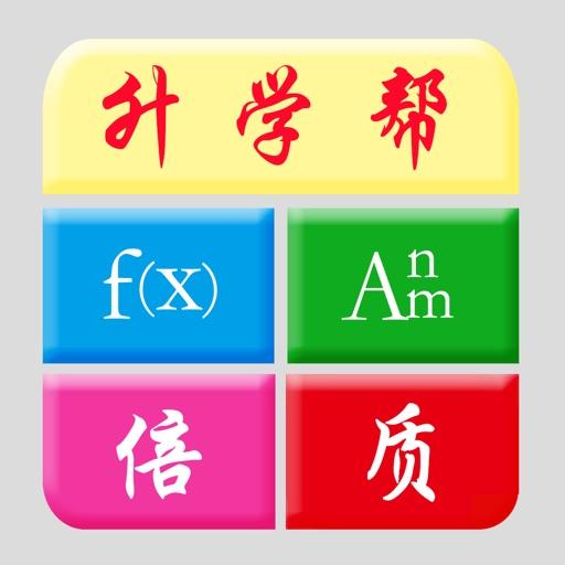 升学帮计算器 Par Beijing lexue dacheng education technology co ...