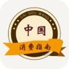 中国消费指南