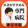 医者がすすめる専門病院 神奈川県