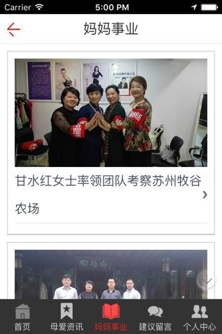 中国好妈妈 screenshot 3