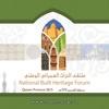 ملتقى التراث العمراني الوطني - National Built Heritage Forum