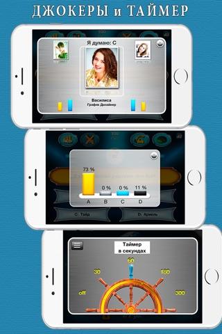 Миллионер викторина - лёгкая screenshot 3