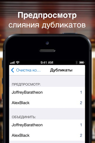 Clean My Contacts PRO screenshot 3