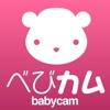babyCam - Keep eyes on