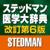 Stedman's English-Japanese Medical Dictionary (6th ed.)