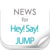 ニュースまとめ速報 for Hey! Say! JUMP (ヘイ! セイ! ジャンプ)