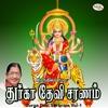 Durga Devi Saranam Vol-1
