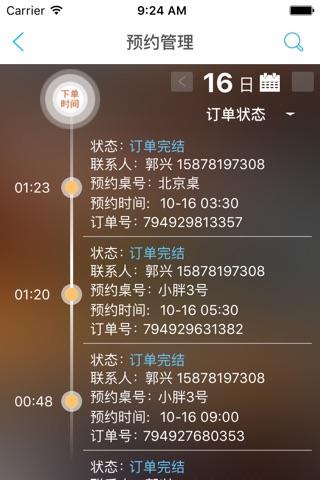 点什么商家 screenshot 2