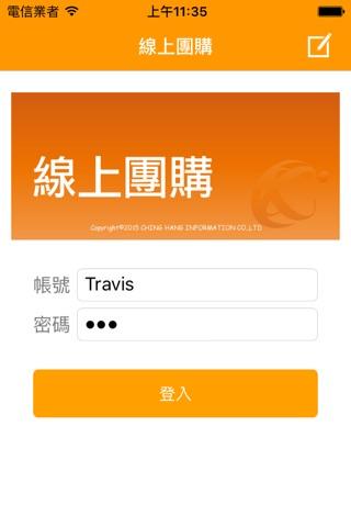 CHIAPP線上團購 screenshot 2