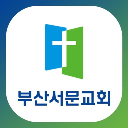 부산서문교회