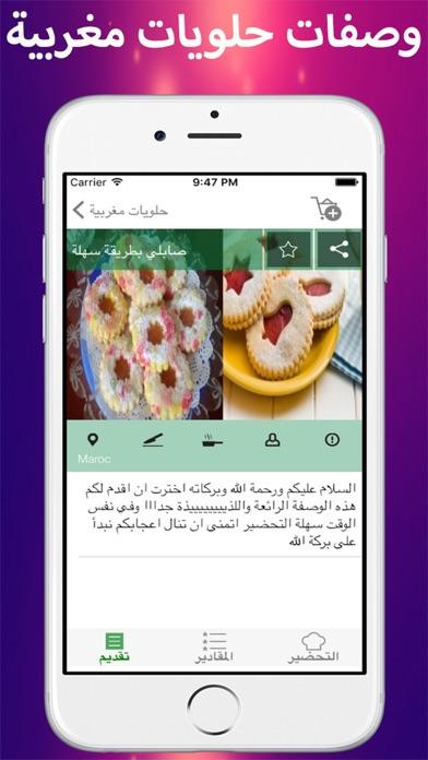 وصفات حلويات مغربية : wasafat halawiyat maghribiyaلقطة شاشة3