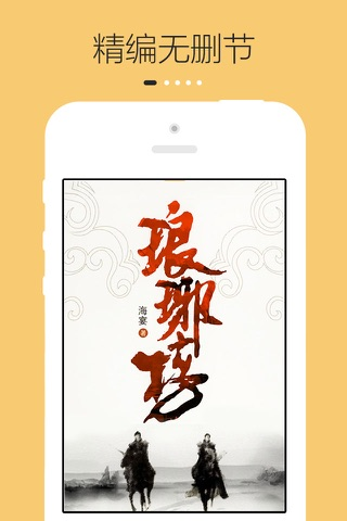 琅琊榜-海宴著小说 screenshot 1