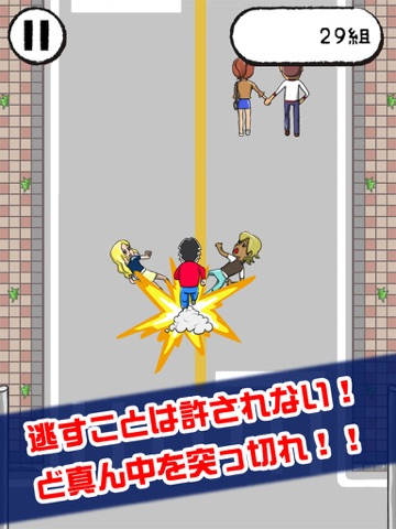 Image result for (リア充撲滅RUN) for Android/iOS