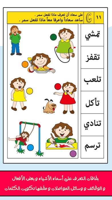برنامج مدرسة و روضة تعليم الاطفال المجاني تعلم و العب | حروف و كلمات - العاب تعليمية للصغار باللغة العربيةلقطة شاشة3