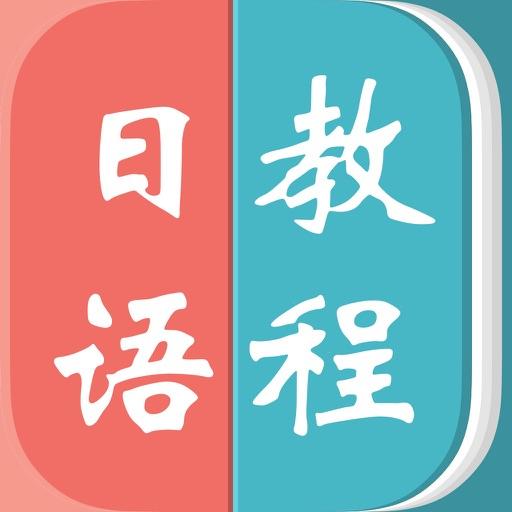 日语-教你怎么说日语