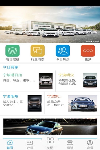 汽车4S店网 screenshot 1