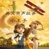 英文有声故事:小王子 - The Little Prince