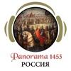 панорама 1453 - Завоевания Стамбула Фатих Султан Мехмет и контактов с мобильного слушать