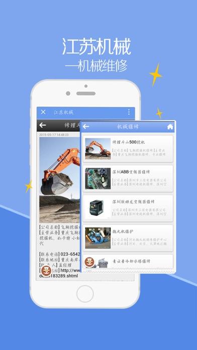 download 江苏机械-客户端 apps 0