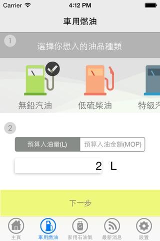 澳門燃料價格情報站 screenshot 2