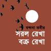 SmartMux Limited - Sorol Rekha Bokro Rekha artwork