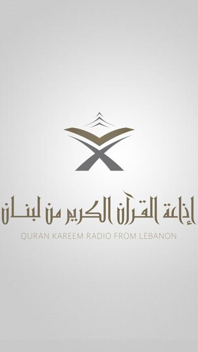 إذاعة القرآن الكريم من لبنانلقطة شاشة1