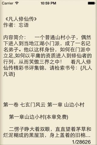 魔天记-梦青文学 screenshot 1