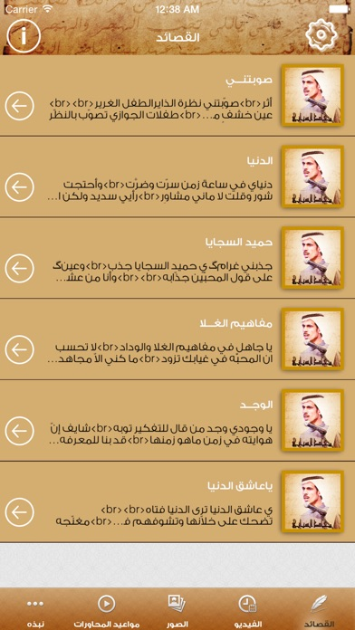 بجاد السنانيلقطة شاشة5