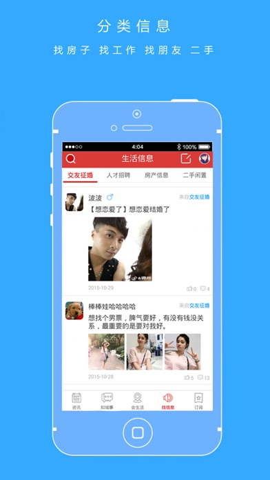 download E定远 apps 3